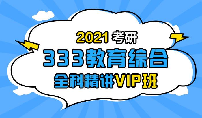 【中公考研网校】2021考研333教育综合全科精讲VIP班