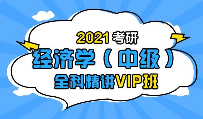 【中公考研网校】2021考研经济学(中级)全科精讲VIP班