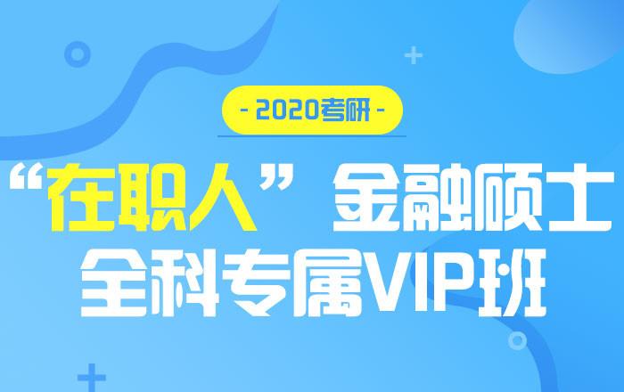 """【中公考研网校】2020考研""""在职人""""金融硕士(全科专属VIP班)"""