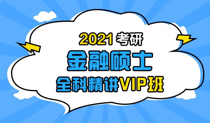 【中公考研网校】2021考研金融硕士(全科精讲VIP班)
