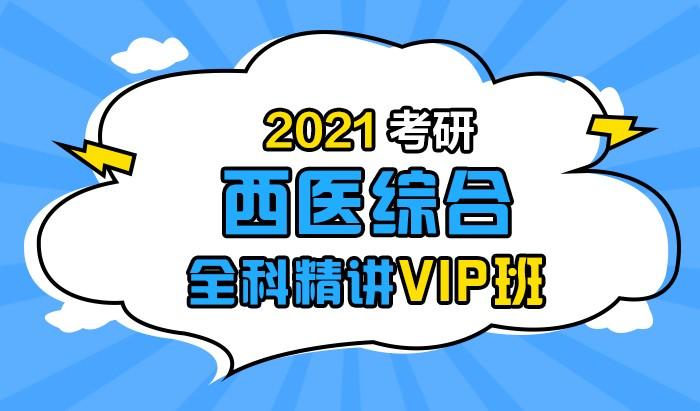 【中公考研网校】2021考研西医综合全科精讲VIP班
