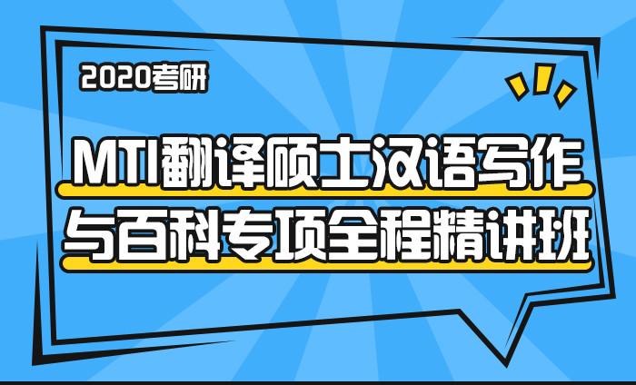 【中公考研网校】2020考研MTI翻译硕士汉语写作与百科专项(全程精讲班)