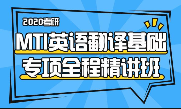 【中公考研网校】2020考研MTI英语翻译基础专项(全程精讲班)