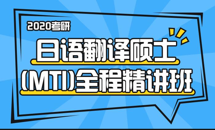 【中公考研网校】2020考研日语翻译硕士(MTI)全程精讲班