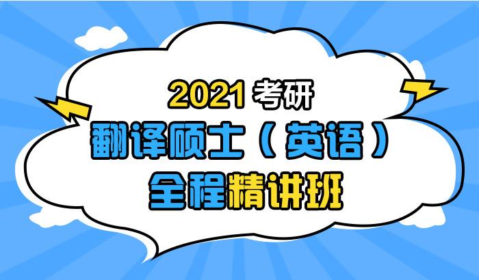【中公考研网校】2021考研翻译硕士(英语)全程精讲班
