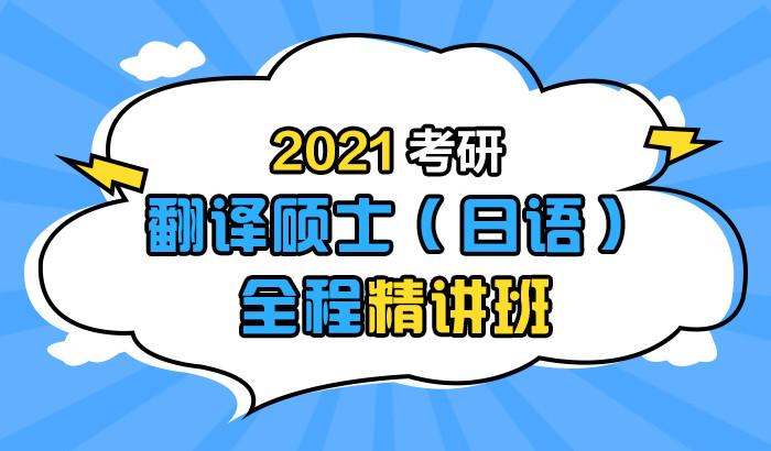 【中公考研网校】2021考研翻译硕士(日语)全程精讲班