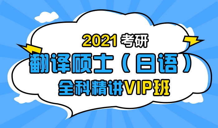 【中公考研网校】2021考研翻译硕士(日语)全科精讲VIP班