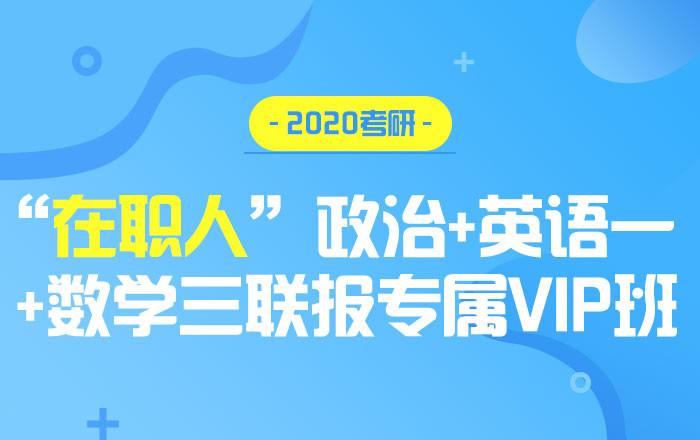 【中公考研网校】2020考研政治+英语一+数学三(联报专属VIP班)