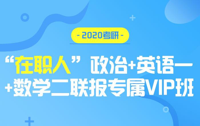【中公考研网校】2020考研政治+英语一+数学二(联报专属VIP班)