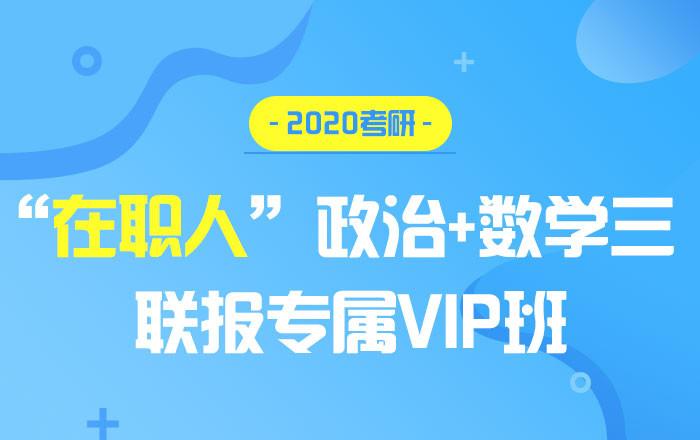 【中公考研网校】2020考研政治+数学三(联报专属VIP班)