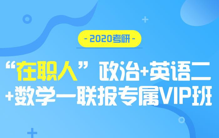 【中公考研网校】2020考研政治+英语二+数学一(联报专属VIP班)