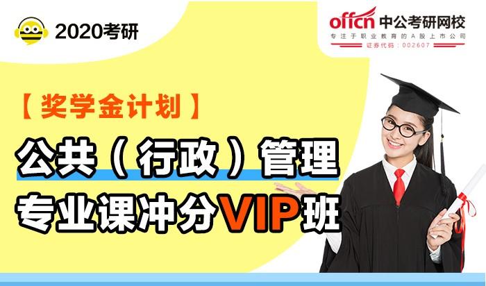 【中公考研网校】【奖学金计划】公共(行政)管理专业课(冲分VIP班)