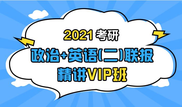 【中公考研网校】2021考研政治+英语(二)联报精讲VIP班