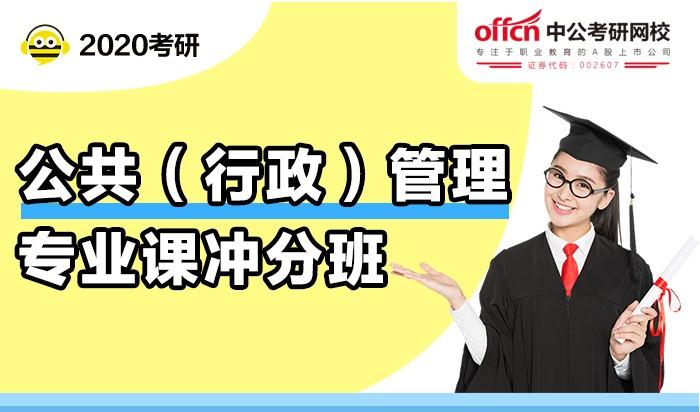 【中公考研网校】2020考研公共(行政)管理专业课(冲分班)