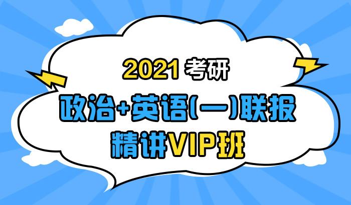 【中公考研网校】2021考研政治+英语(一)联报精讲VIP班