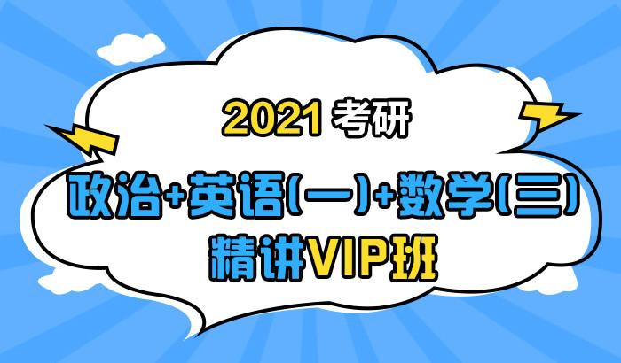 【中公考研网校】2021考研政治+英语(一)+数学(三)联报精讲VIP班