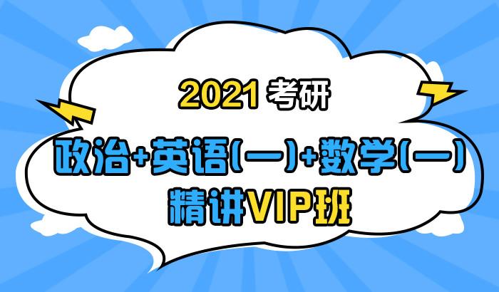 【中公考研网校】2021考研政治+英语(一)+数学(一)联报精讲VIP班