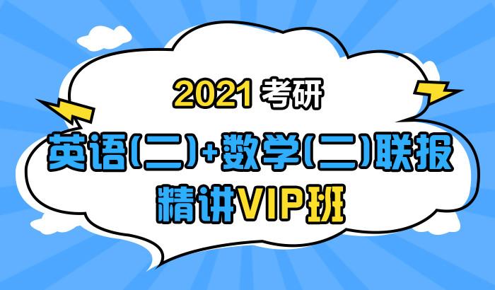 【中公考研网校】2021考研英语(二)+数学(二)联报精讲VIP班