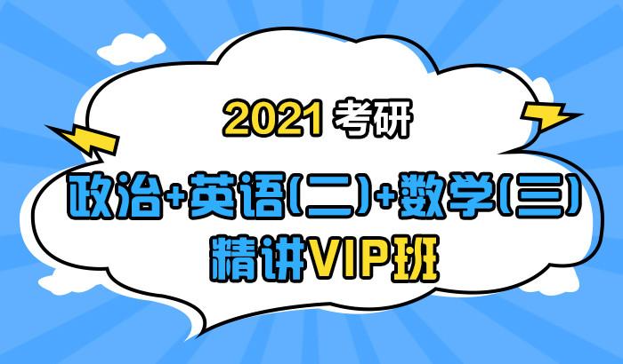 【中公考研网校】2021考研政治+英语(二)+数学(三)联报精讲VIP班