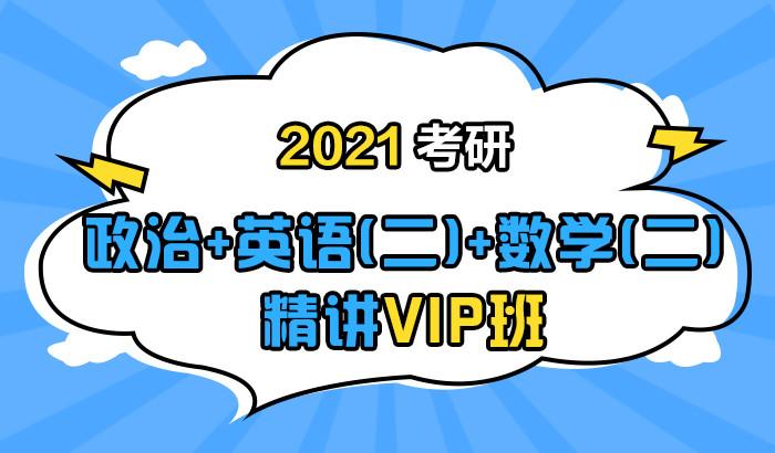 【中公考研网校】2021考研政治+英语(二)+数学(二)联报精讲VIP班