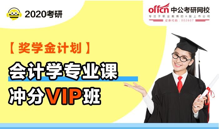 【中公考研网校】【奖学金计划】会计学专业课(冲分VIP班)