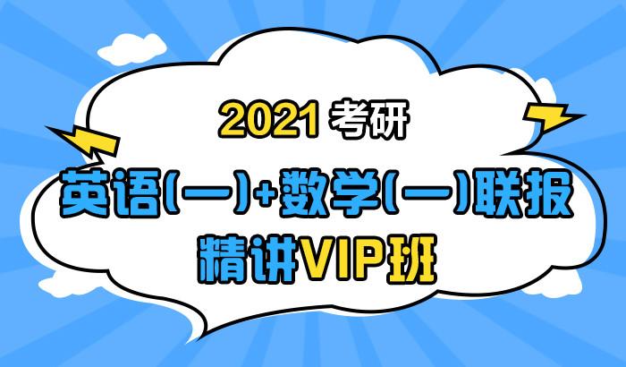 【中公考研网校】2021考研英语(一)+数学(一)联报精讲VIP班