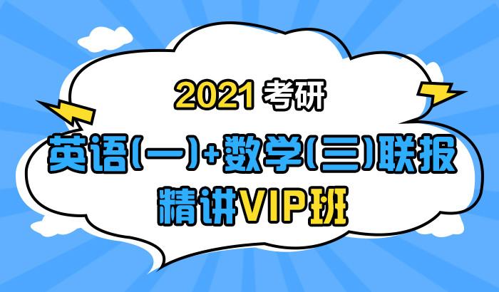 【中公考研网校】2021考研英语(一)+数学(三)联报精讲VIP班