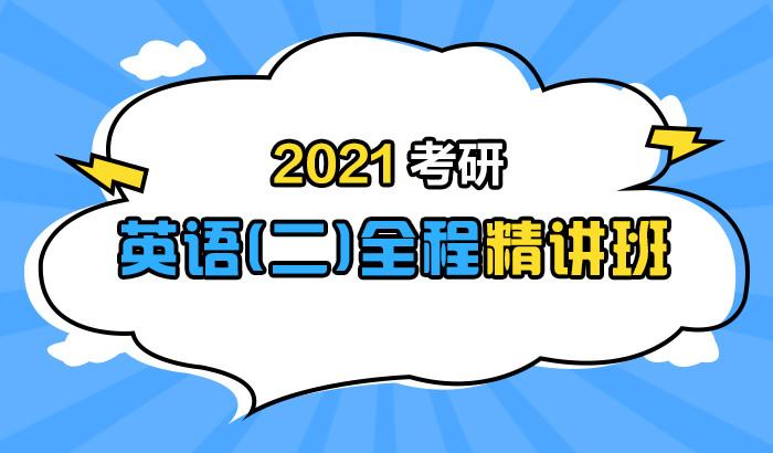 【中公考研网校】2021考研英语二(全程精讲班)