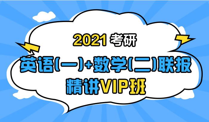 【中公考研网校】2021考研英语(一)+数学(二)联报精讲VIP班