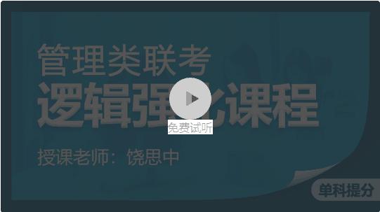 【都学课堂】管理类联考逻辑强化课程
