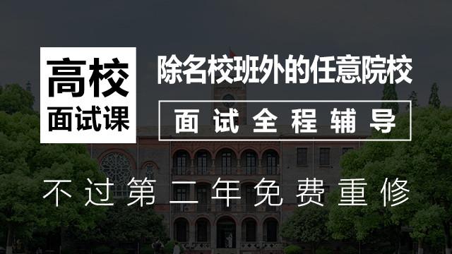 【都学课堂】MEM面试高校全程班
