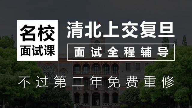 【都学课堂】MEM面试名校全程班