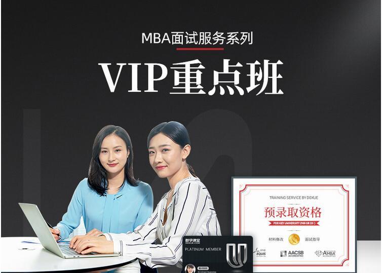 【都学课堂】MBA面试VIP服务重点班