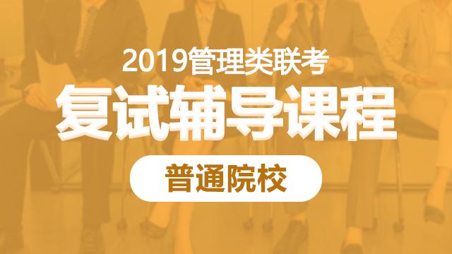 【都学课堂】普通院校MBA、MEM、MTA、MPA考试复试精品课程