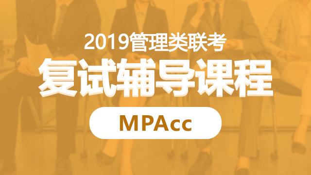【都学课堂】MPAcc考试复试辅导课程