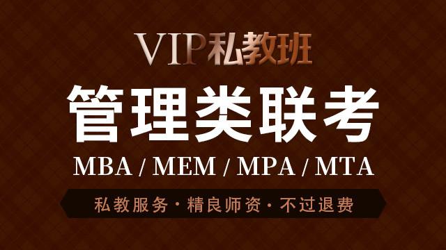 【都学课堂】2020管理类联考VIP私教班