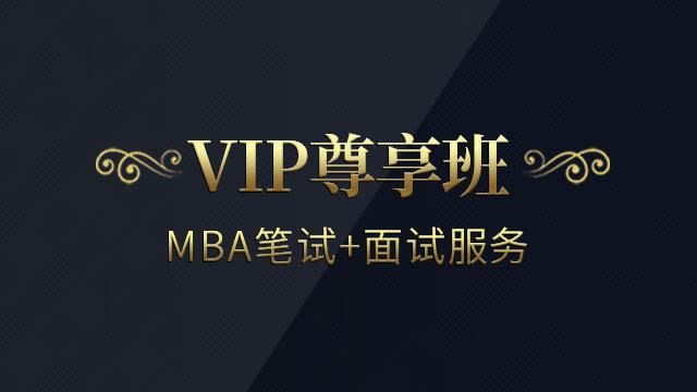 【都学课堂】MBA笔试+面试服务(VIP尊享班)