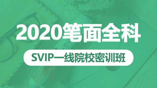 【都学课堂】2020笔面试全科SVIP一线院校密训班