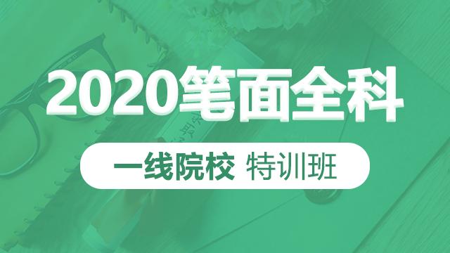 【都学课堂】2020MBA、MEM笔试面试全科(一线院校特训班)