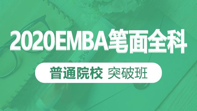 【都学课堂】2020EMBA笔试面试全科(普通院校突破班)