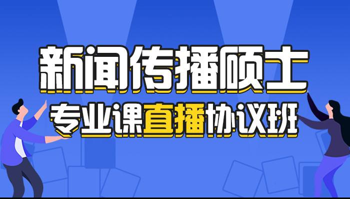 【中公考研网校】2020新闻传播硕士专业课(直播协议班)