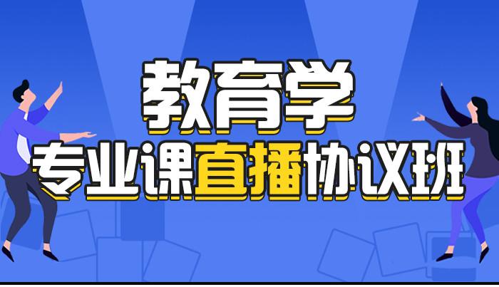 【中公考研网校】2020考研教育学专业课(直播协议班)