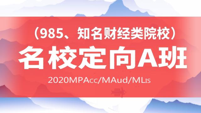 【都学课堂】2020财经类名校定向A班