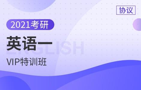 【文都网校】2021考研(英语一)VIP协议特训班