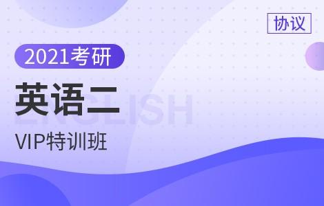 【文都网校】2021考研(英语二)VIP协议特训班