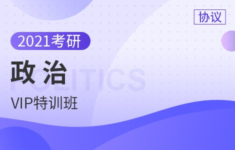 【文都网校】2021考研(政治)VIP协议特训班