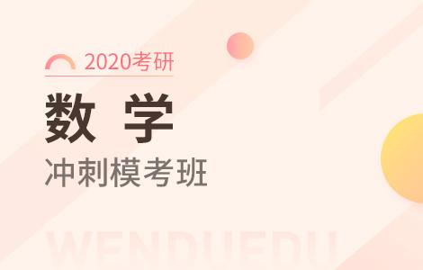 【文都网校】2020考研(数学)冲刺模考班