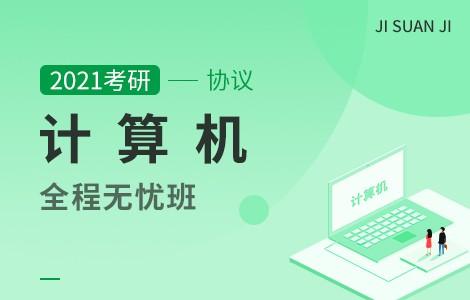 【文都网校】2021考研(计算机)全程无忧协议班
