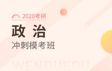 【文都网校】2020考研(政治)冲刺模考班