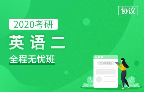 【文都网校】2020考研(英语二)全程无忧协议班